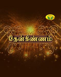 Yupp Tamil